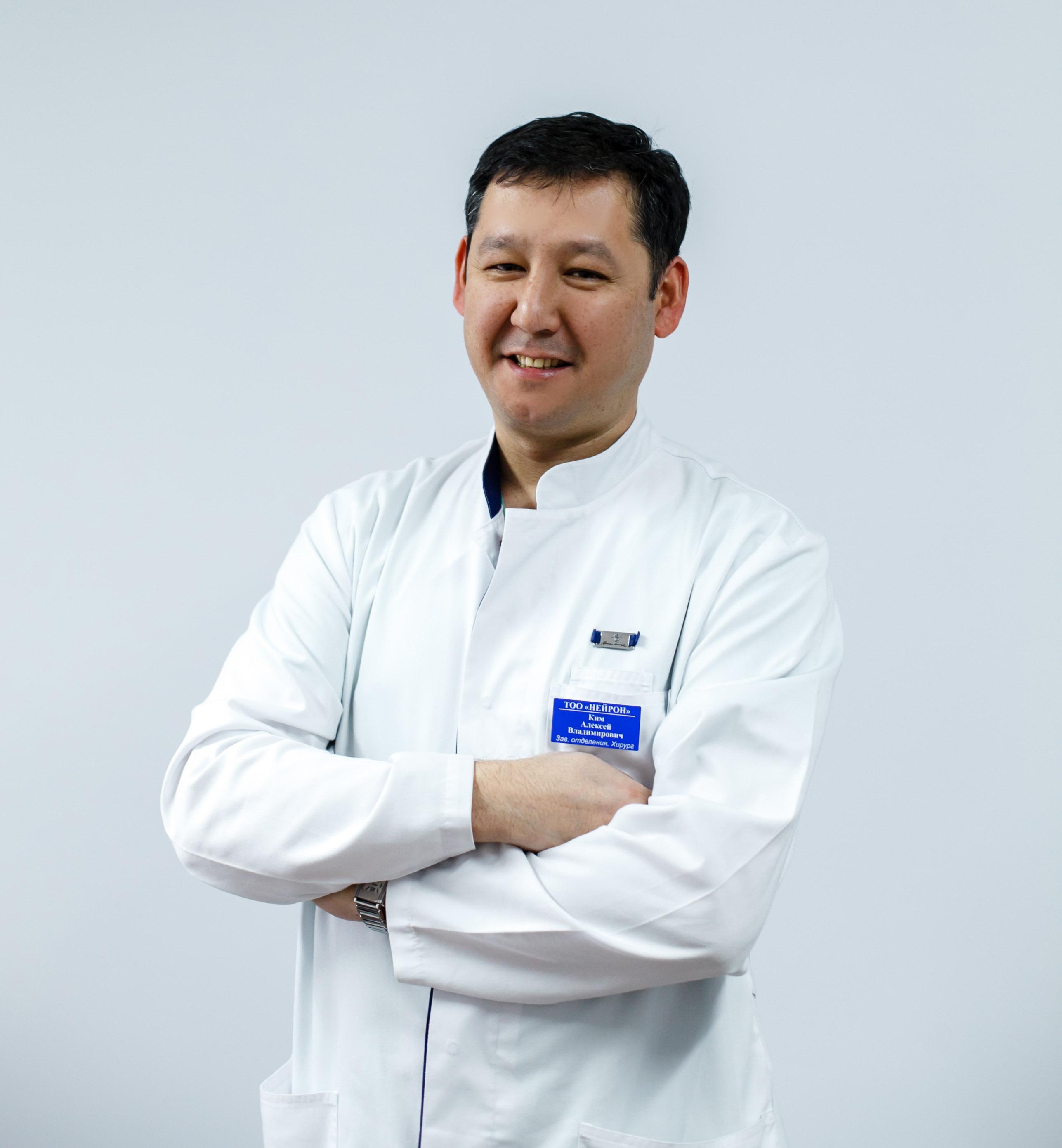 Ким Алексей Владимирович Хирург-онколог высшей категории
