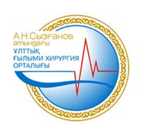 Национальный научный центр хирургии им. А.Н.Сызганова, г. Алматы.