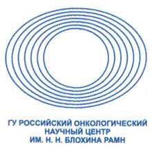 Национальный медицинский исследовательский центр онкологии им. Н. Н. Блохина