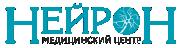 Медицинский центр «НЕЙРОН»